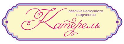 Катерель - лавочка бижутерии и сувениров логотип